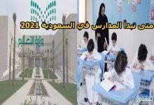 صورة متى تبدأ المدارس في السعودية 2021 والإجازات في العام الدراسي الجديد