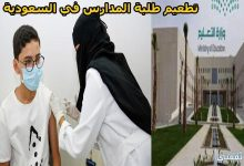 صورة تطعيم طلبة المدارس بالمملكة السعودية 1443 وكيفية تسجيل طلب اللقاح