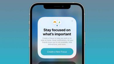 استخدام وضع التركيز في iOS 15