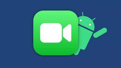كيفية استخدام تطبيق FaceTime في هاتف أندرويد