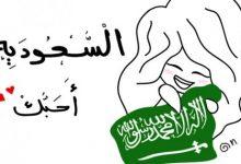 أفكار إبداعية لليوم الوطني السعودي 91 … اجمل 20 فكرة للاحتفال في العيد الوطني 2021