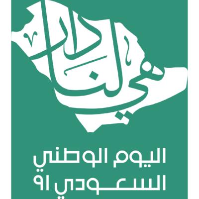 كلام لليوم الوطني السعودي 91 مكتوب ومؤثر | الحياة مكس