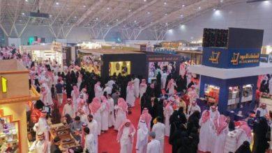 موقع معرض البخور والعطور الدولي في الرياض 2021 /1443