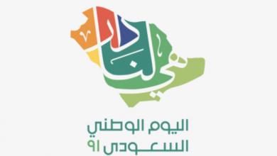 بطاقة تهنئة اليوم الوطني السعودية جديدة كليًا 2021/1443