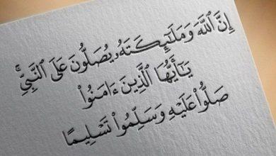 كيفية الصلاة على النبي بطريقة صحيحة