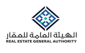 التسجيل في الهيئة العامة للعقار